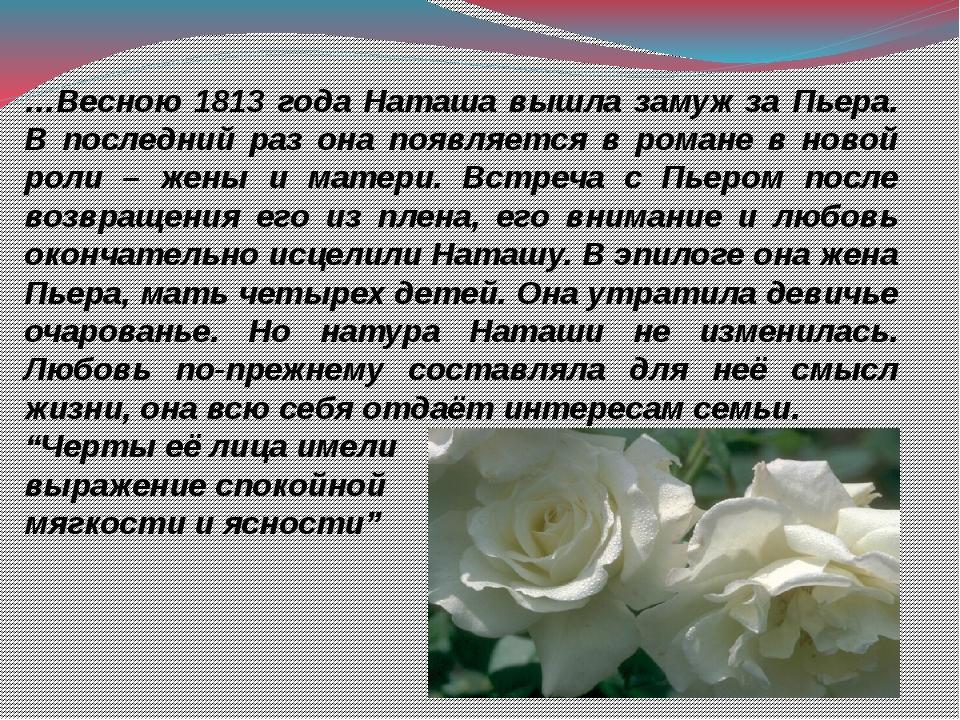 …Весною 1813 года Наташа вышла замуж за Пьера. В последний раз она появляется...