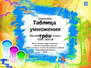 Автор: Фокина Лидия Петровна, учитель начальных классов МКОУ «СОШ ст. Евсино