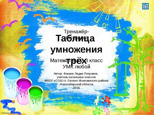 Автор: Фокина Лидия Петровна, учитель начальных классов МКОУ «СОШ ст. Евсино...