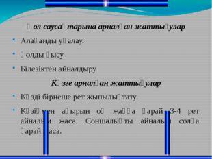Тест жауаптары: 1-нұсқа 2-нұсқа 3-нұсқа 4-нұсқа 1.b 1. b 1. c 1. b 2. a 2. b