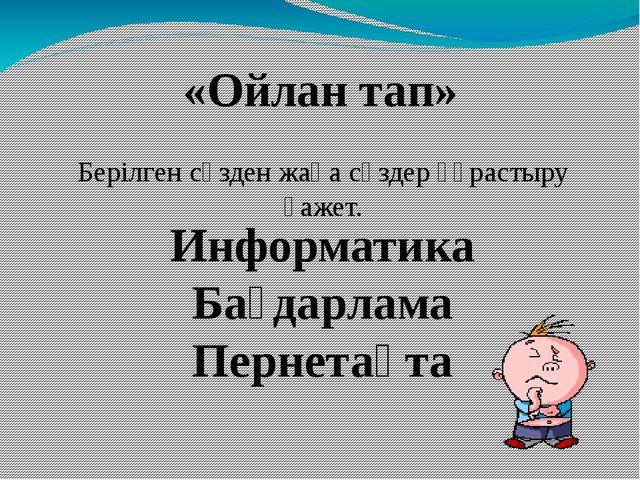 Тест Бағалары