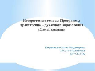 Кахраманова Оксана Владимировна СКО, г.Петропавловск КГУСШ №42 Исторические о