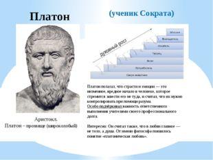 (ученик Сократа) Аристокл. Платон – прозвище (широколобый) Платон полагал, ч