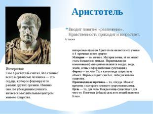 Аристотель Вводит понятие «различение». Нравственность приходит и возрастает