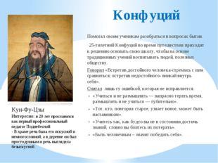 Конфуций Помогал своим ученикам разобраться в вопросах бытия. 25-тилетний Ко
