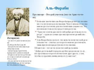 Аль-Фараби Большое значение аль-Фараби придавал уяснению места че
