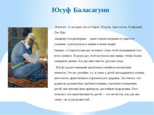 Юсуф Баласагуни -Излагает те же идеи, что и Сократ, Платон, Аристотель, Конф