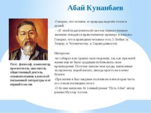 Абай Кунанбаев -Говорил, что человек от природы наделён телом и душой. - «В