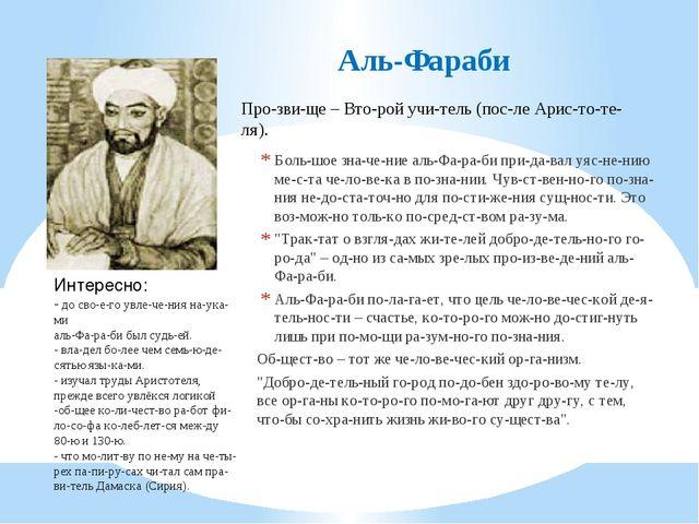 Аль-Фараби Большое значение аль-Фараби придавал уяснению места че...