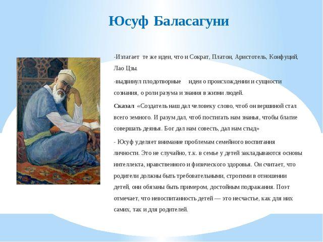 Юсуф Баласагуни -Излагает те же идеи, что и Сократ, Платон, Аристотель, Конф...