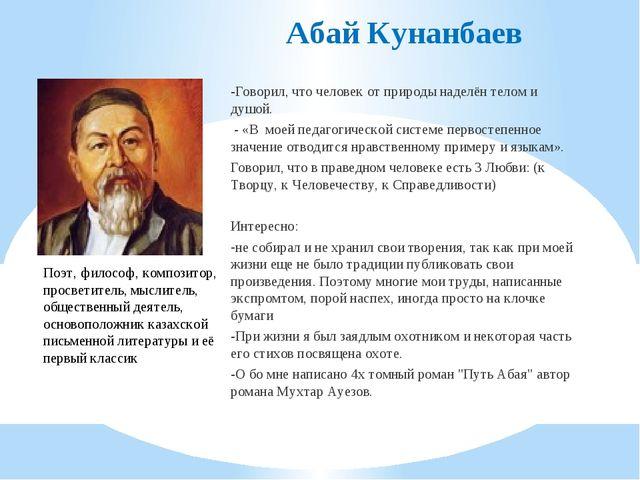 Абай Кунанбаев -Говорил, что человек от природы наделён телом и душой. - «В...