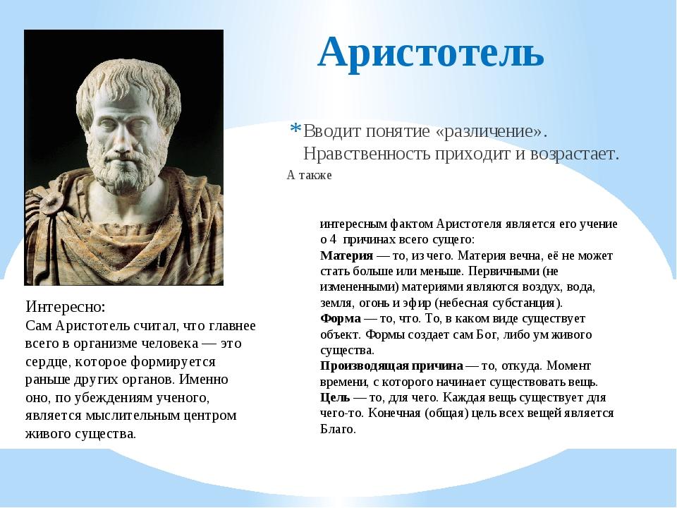 Аристотель Вводит понятие «различение». Нравственность приходит и возрастает...