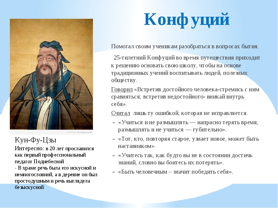 Конфуций Помогал своим ученикам разобраться в вопросах бытия. 25-тилетний Ко...