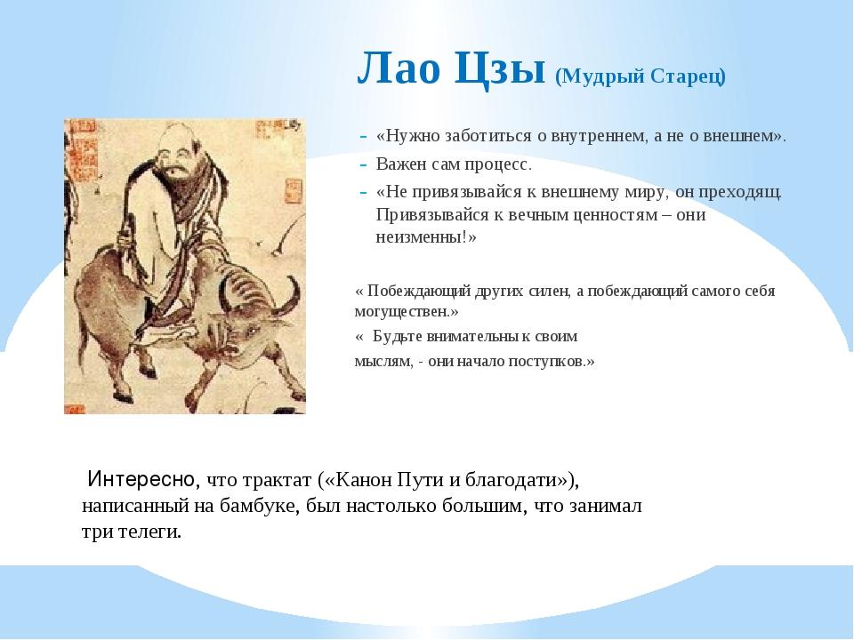 Лао Цзы(Мудрый Старец) «Нужно заботиться о внутреннем, а не о внешнем». Важ...