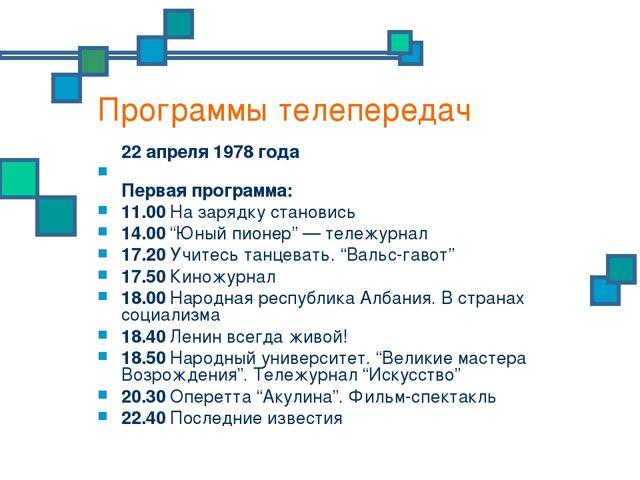 Программы телепередач 22 апреля 1978 года Первая программа: 11.00 На зарядку...