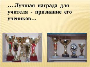 … Лучшая награда для учителя - признание его учеников…