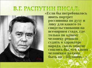 «Если бы потребовалось явить портрет россиянина по духу и лику для какого-то
