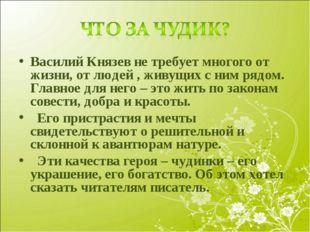 Василий Князев не требует многого от жизни, от людей , живущих с ним рядом. Г