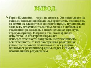 Герои Шукшина – люди из народа. Он показывает их такими, какими они были. Зад