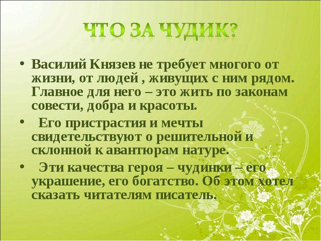 Василий Князев не требует многого от жизни, от людей , живущих с ним рядом. Г...
