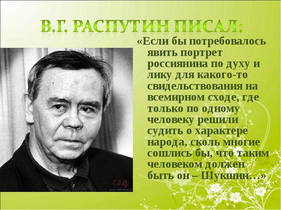 «Если бы потребовалось явить портрет россиянина по духу и лику для какого-то...