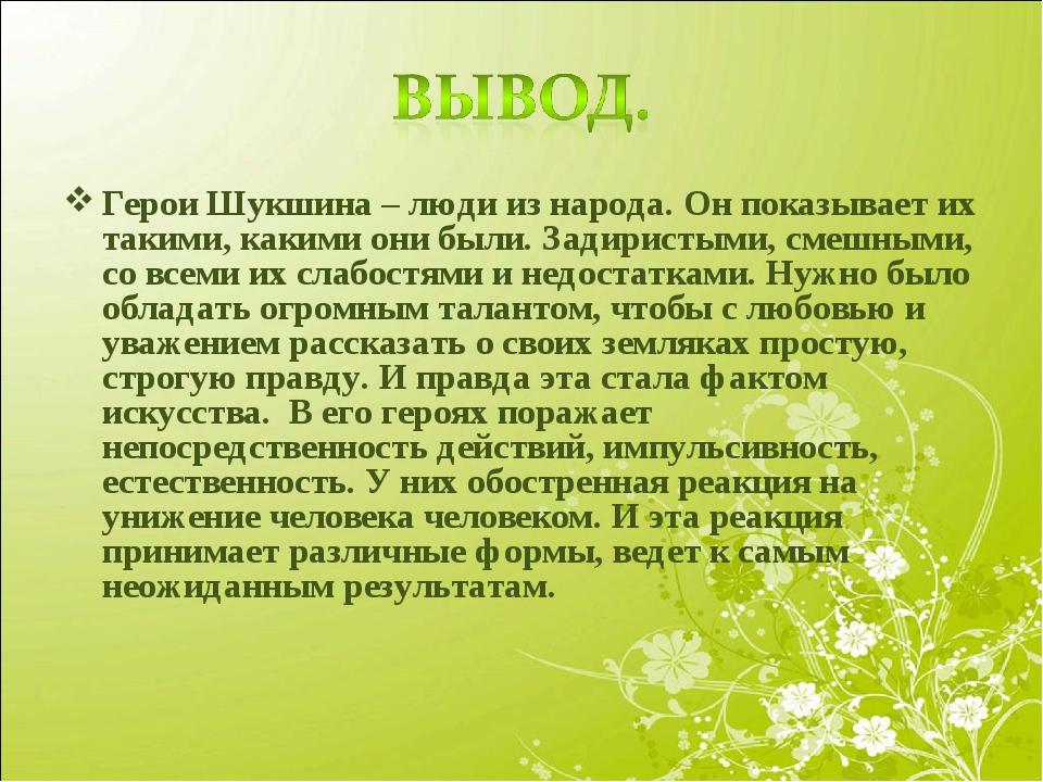 Герои Шукшина – люди из народа. Он показывает их такими, какими они были. Зад...