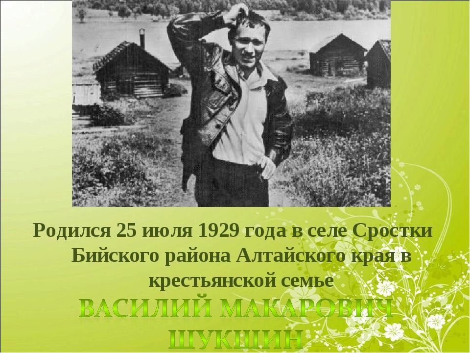 Родился 25 июля 1929 года в селе Сростки Бийского района Алтайского края в кр...