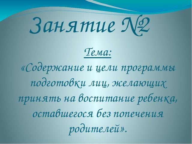 Занятие №2 Тема: «Содержание и цели программы подготовки лиц, желающих принят...