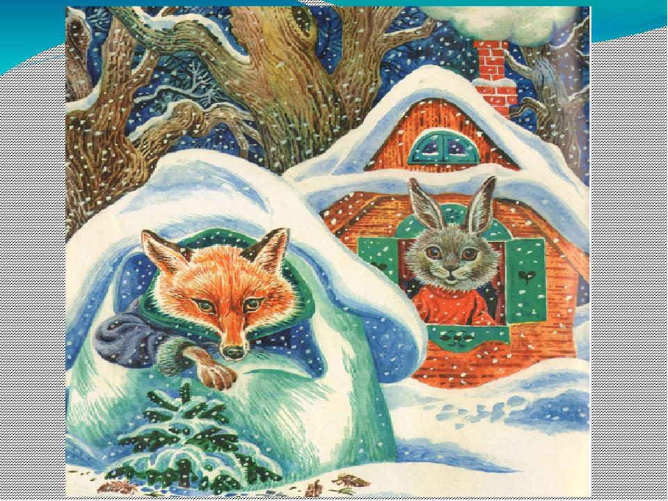 Картинки по сказки лиса и заяц