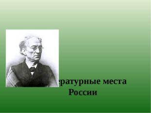Литературные места России Село Овстуг Ф.И.Тютчев.