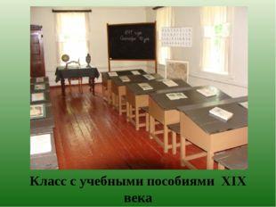 Класс с учебными пособиями XIX века