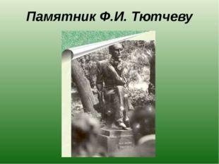 Памятник Ф.И. Тютчеву