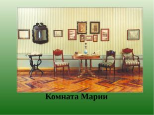 Комната Марии