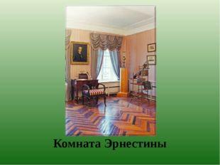 Комната Эрнестины