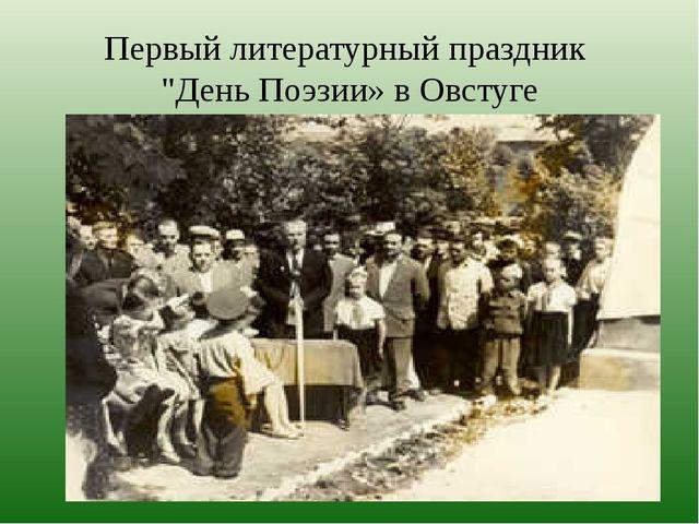 """Первый литературный праздник """"День Поэзии» в Овстуге"""
