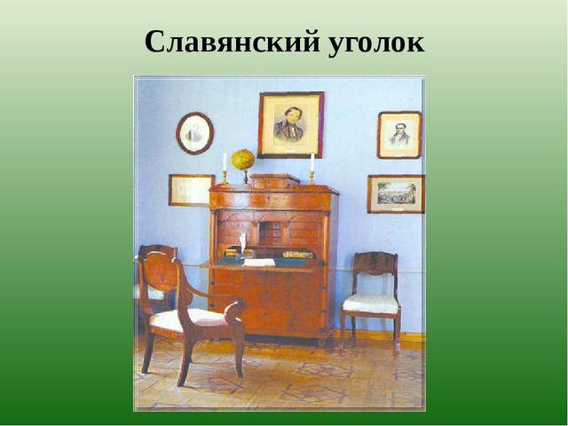 Славянский уголок