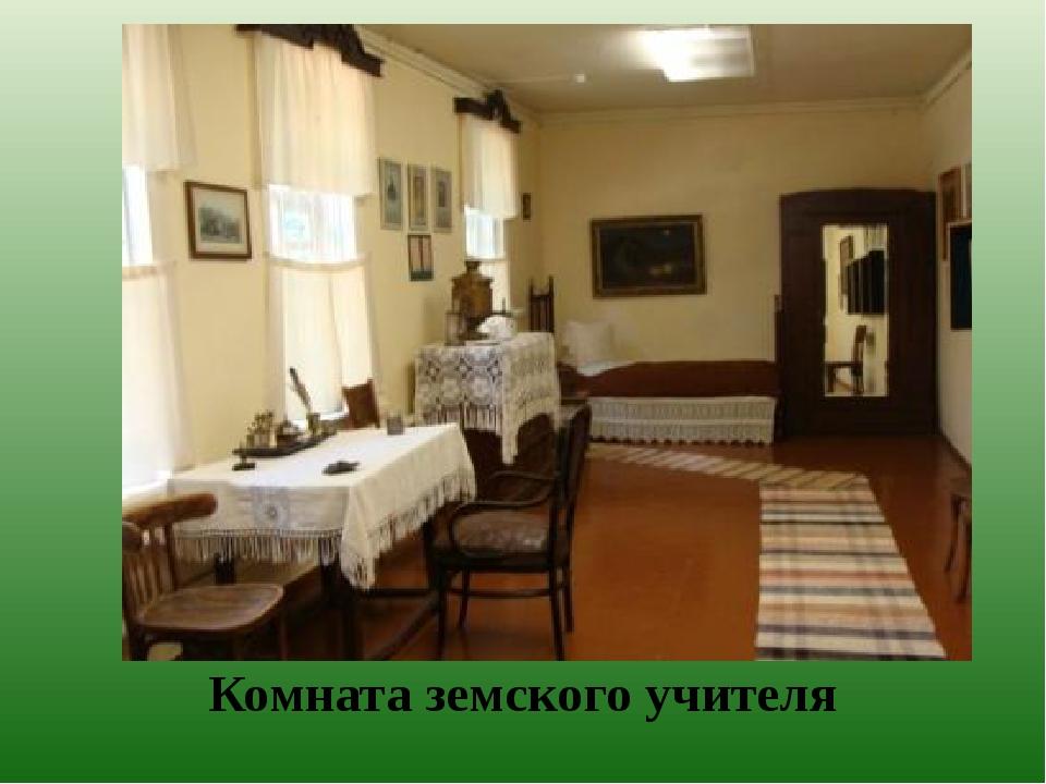 Комната земского учителя