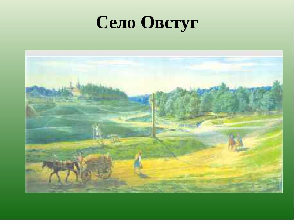 Село Овстуг