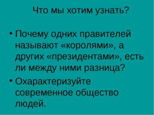 Что мы хотим узнать? Почему одних правителей называют «королями», а других «п
