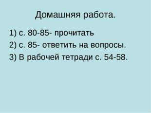 Домашняя работа. 1) с. 80-85- прочитать 2) с. 85- ответить на вопросы. 3) В р
