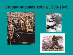 Вторая мировая война 1939-1945