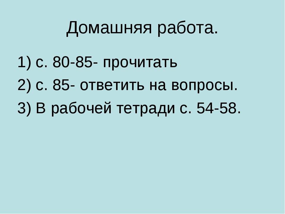 Домашняя работа. 1) с. 80-85- прочитать 2) с. 85- ответить на вопросы. 3) В р...