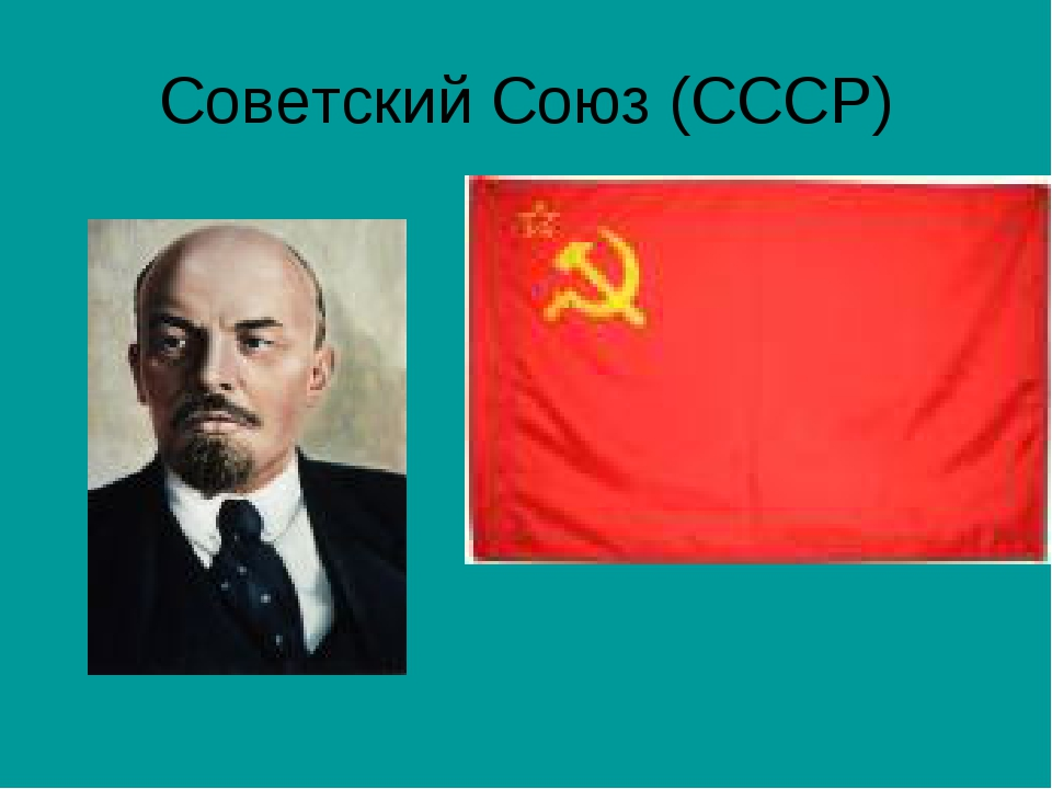 Советский Союз (СССР)