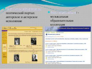 http://www.stihophone.ru/ поэтический портал: авторское и актерское исполнени