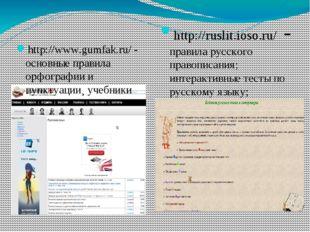 http://ruslit.ioso.ru/ - правила русского правописания; интерактивные тесты п