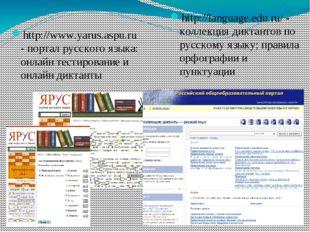 http://www.yarus.aspu.ru - портал русского языка: онлайн тестирование и онлай