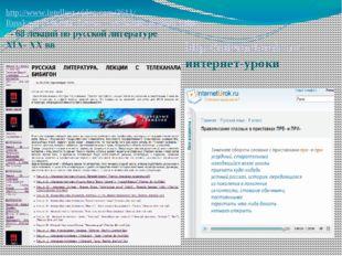 http://interneturok.ru/- интернет-уроки http://www.intellect-video.com/2611/R