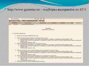 http://www.gramma.ru/ - подборка материалов по ЕГЭ