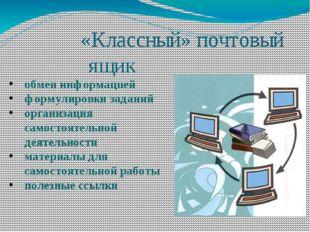 «Классный» почтовый ящик обмен информацией формулировки заданий организация с