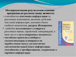 Метапредметными результатами освоения программы по русскому языку являются: •